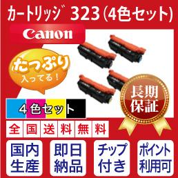 【絶対品質・他社と比べて下さい!】カートリッジ323 4色セット キヤノン CANON リサイクルトナー