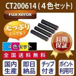 【絶対品質・他社と比べて下さい!】CT 200614  4色セット  富士ゼロックス FUJI XEROX リサイクルトナー