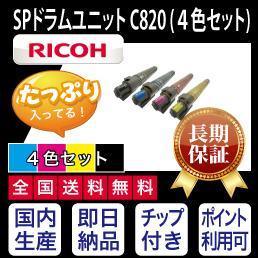 【絶対品質・他社と比べて下さい!】SP ドラム ユニット C820 4色セット  リコー RICOH リサイクルドラム