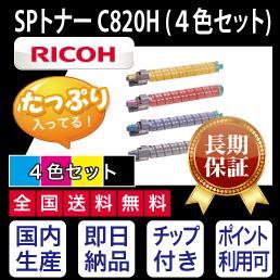 【絶対品質・他社と比べて下さい!】SP トナー C820H 4色セット  リコー RICOH リサイクルトナー