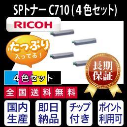 【絶対品質・他社と比べて下さい!】SP トナー C710 4色セット  リコー RICOH リサイクルトナー
