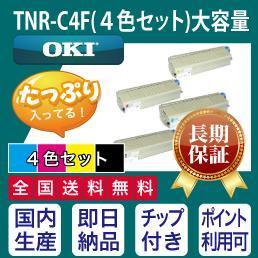 【絶対品質・他社と比べて下さい!】TNR C4F 4色セット 大容量  沖データ オキ OKI リサイクルトナー