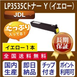 【絶対品質・他社と比べて下さい!】LP 3535C トナー Y イエロー JDL リサイクルトナー