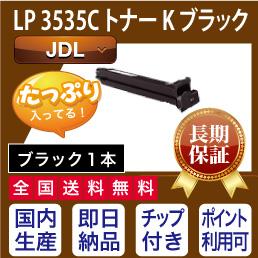 【絶対品質・他社と比べて下さい!】LP 3535C トナー K ブラック JDL リサイクルトナー