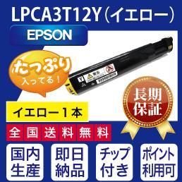 【絶対品質・他社と比べて下さい!】LPCA3T12 4色セット エプソン EPSON リサイクルトナー