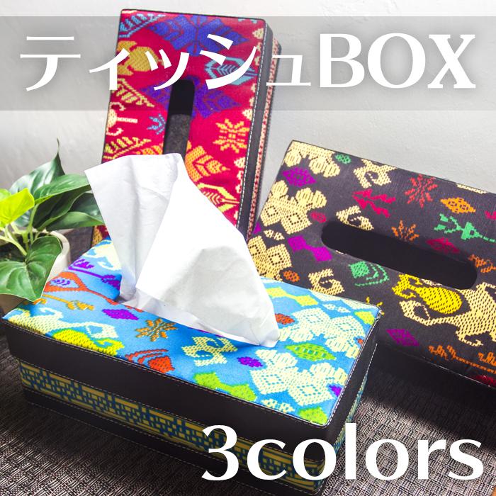 タイ雑貨 インテリア ティッシュボックス スーパーSALE スーパーセール 50%OFF 激安特価品 ポイント10倍 BOX バリ おしゃれ かわいい フォトジェニック インスタ映え 可愛い ボックスティッシュケース アジアン エスニック