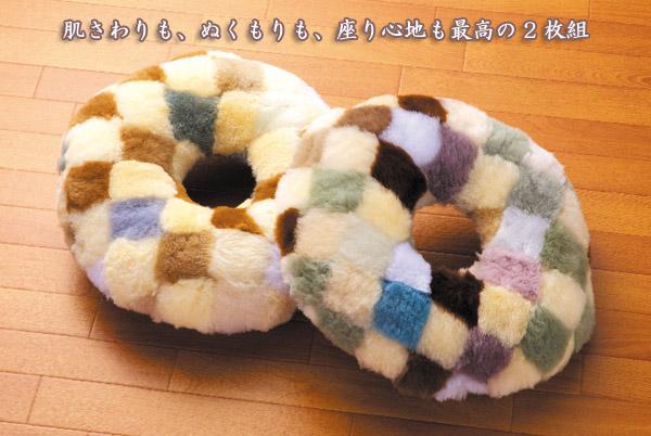 誕生日プレゼント 羊毛は弾力性が強く 復元力も高くいつもホカホカフカフカしています ムートン円座クッション DZLBC1 2個組 当店限定販売