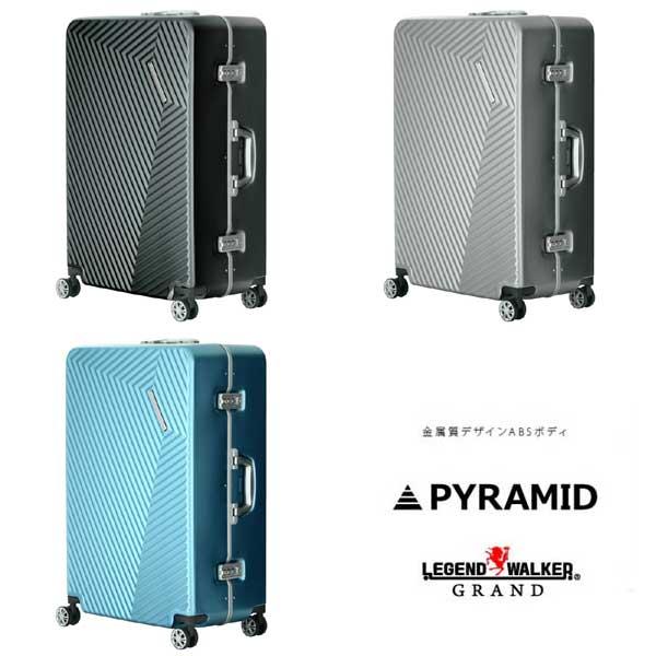 頑丈ABS素材+メタルフレーム ハードケーストランク 5602 ピラミッド 5602-71(旅行用バッグ、スーツケース、キャリーケース)