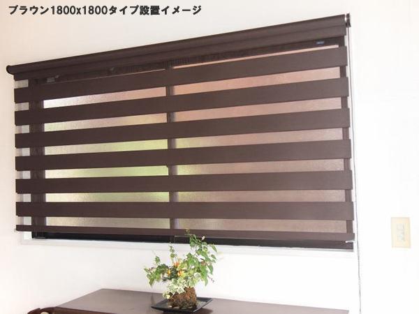 ゼブラ調ツインロールスクリーン 1800×1900(ロールアップ、日除け、間仕切り、スクリーン、目隠し効果)