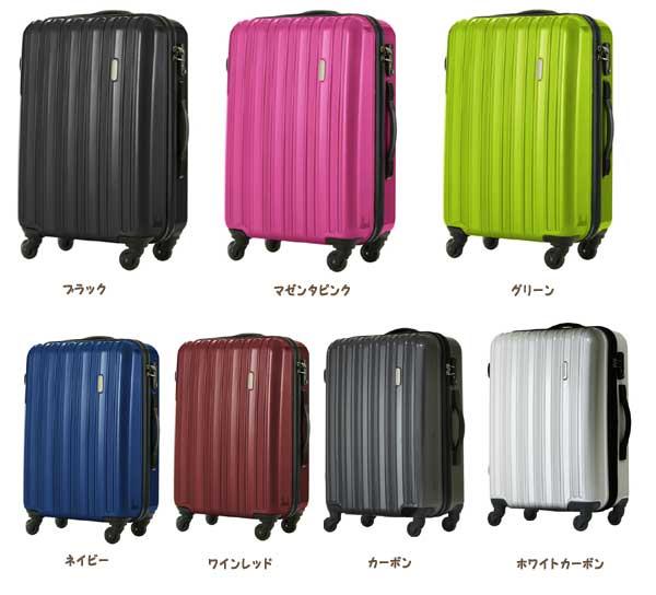 軽量ポリカーボネート+ABS 鏡面加工ハードケース 5096-47(旅行用ケース、スーツケース、キャリーケース)