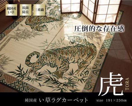 【日本製】純国産 い草ラグカーペット 『虎』 (ラグ、マット、カーペット)