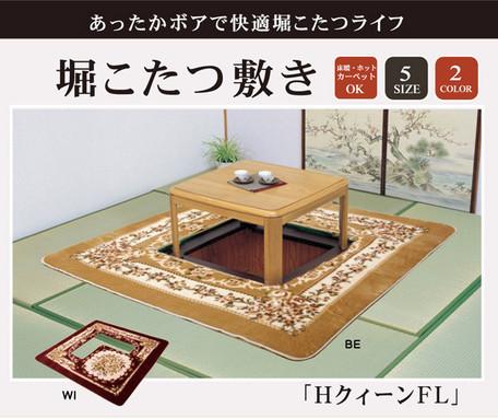 掘りごたつ対応のカーペットです 豪華な ラグ カーペット 掘りごたつ対応ラグ HクィーンFL堀 200×300cm 期間限定で特別価格