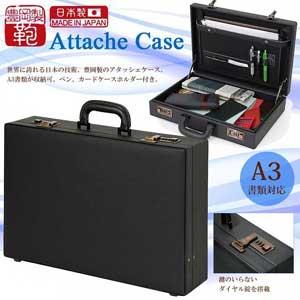 アタッシュケースを金庫代わりにしてはいかがでしょうか? 非常時の持ち出し用として 新作販売 日本製アタッシュケースA3 ハードタイプ 爆買い送料無料 メンズ ブリーフケース ビジネスバッグ