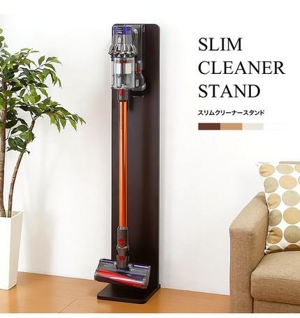 <title>ダイソンのコードレス掃除機を 立てて充電しながら収納できる スリムタイプのクリーナースタンド スリムクリーナースタンド ダイソン 激安通販専門店 スタンド クリーナースタンド マキタ対応 木製 掃除機スタンド</title>
