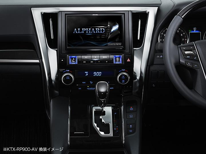 ALPINE アルパイン KTX-RP900-AV アルファード/ヴェルファイア(30系)専用 9型ビッグXプレミアムEX900/EX009Vシリーズ載せ替えキット
