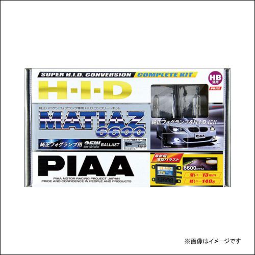 PIAAピア HH228SB 純正フォグランプ専用 HIDコンプリートキット(マティアス6600 H11/H8共用タイプ)