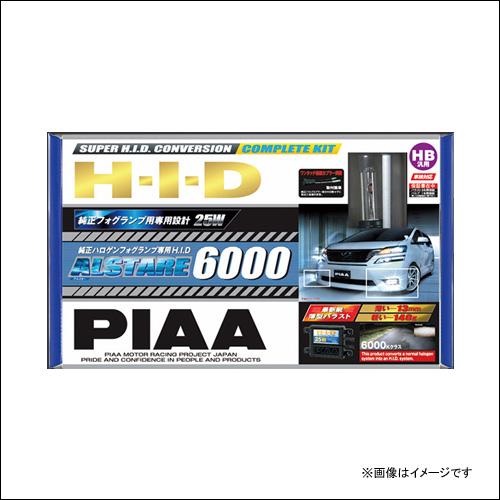 PIAAピア HH254SB 純正フォグランプ用 H.I.D.コンプリートキット HB ALSTARE 6000