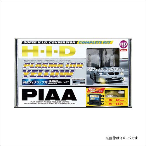 PIAAピア HH189SB 純正フォグランプ専用 HIDコンプリートキット(プラズマイオンイエロー H3/H3Cタイプ)