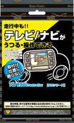 メーカー: 発売日: Beat Sonic 新作 大人気 永遠の定番モデル テレビ ナビコントローラー ビートソニック CB6522