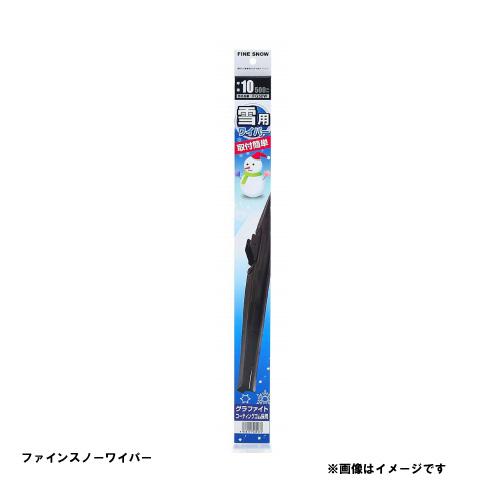 PIAA ピア FG55W 本店 FINE 550mm 送料込 SNOW ファインスノー