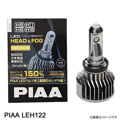 PIAA ピア LEH122 H8/H9 H11/H16 3000lm ヘッド&フォグ用LEDバルブ放熱ファンタイプ ファン付きプレミアムシリーズ