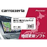 Carrozzeria カロッツェリア CNSD-R5810 土日も出荷在庫有り即日出荷 楽ナビ/楽ナビLiteマップ Type5 Vol.8・SD更新版