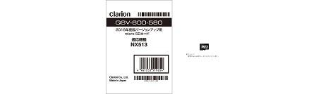 Clarion クラリオン QSV-600-580 SDナビゲーションバージョンアップ NX513用(2018年度版)