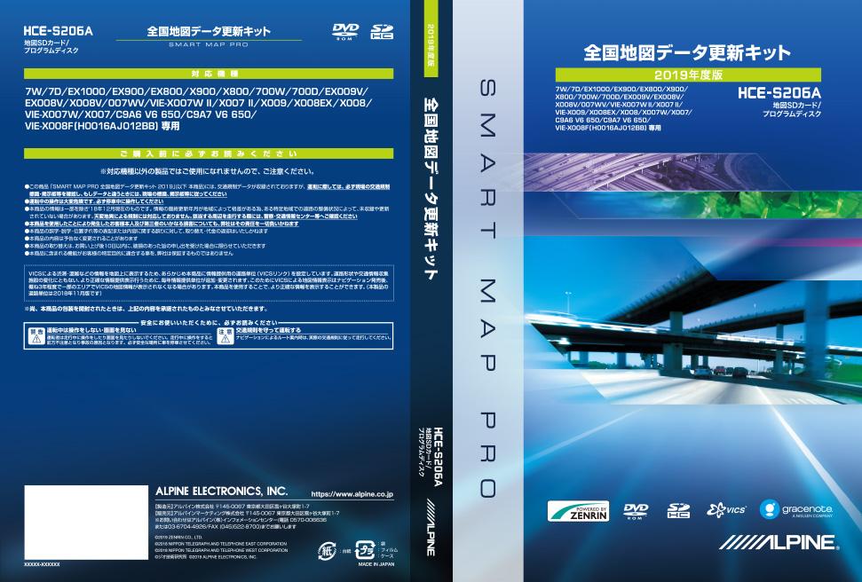 ALPINE アルパイン HCE-S206A X009/X008/X007シリーズ向け2019年度地図更新データ