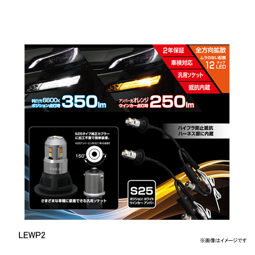 PIAA ピア LEWP2 S25 LEDウインカーポジション