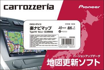Carrozzeria カロッツェリア CNSD-R7610 楽ナビマップ Type7 Vol.6・SD更新版 メーカー欠品中、バックオーダーになります