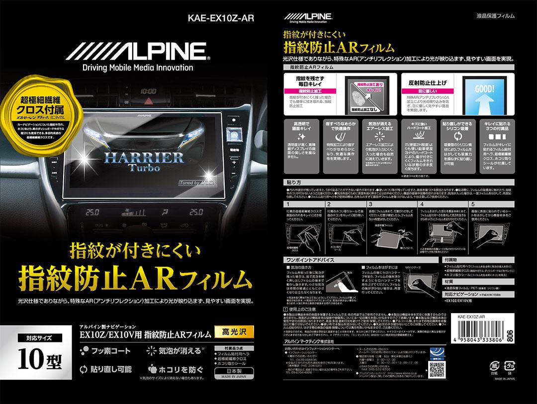 メーカー: 発売日: ALPINE KAE-EX10Z-AR EX10Z用指紋防止ARフィルム アルパイン 定価の67%OFF 正規激安