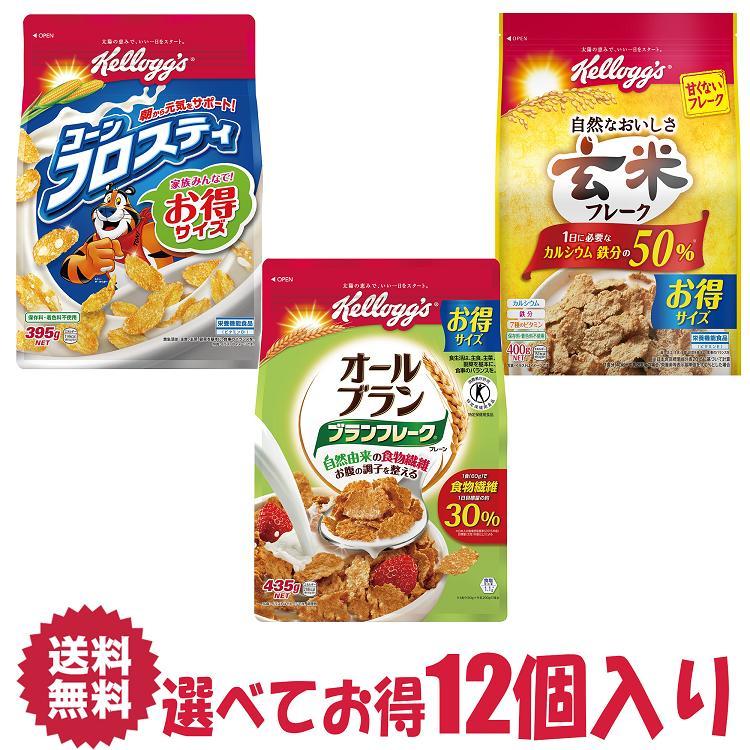 【送料無料】日本ケロッグ 玄米フレーク徳用袋400G ブランフレークプレーン徳用袋435G 選べる 12個 詰合せ セット | シリアル cereal 朝食 間食 小腹 ヨーグルト 牛乳 グラノーラ 夜食 菓子 おかし ナシオ おやつ
