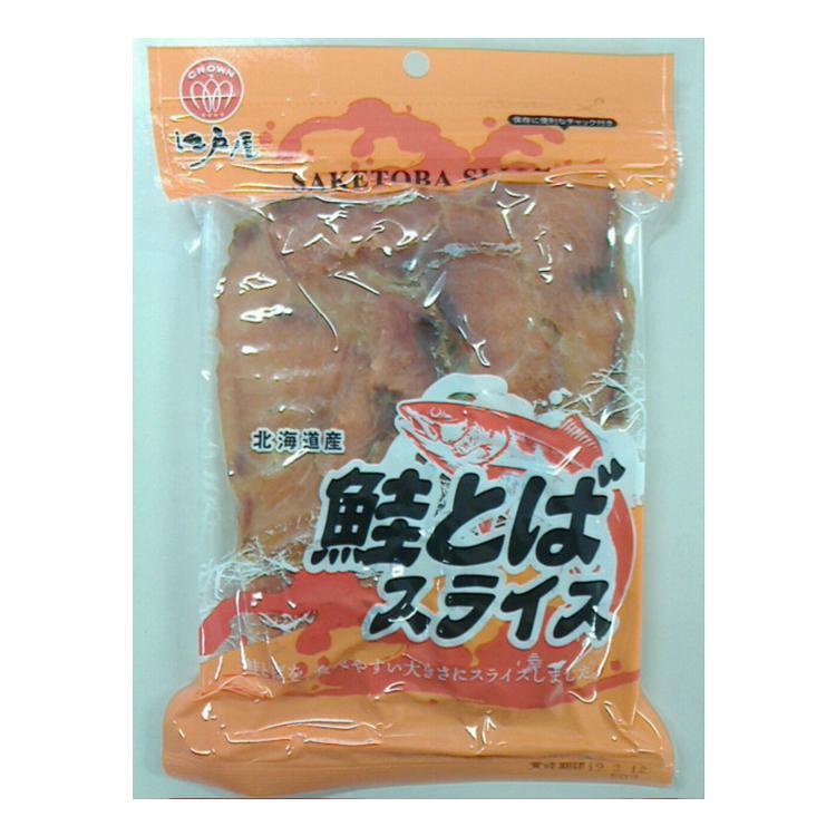 【送料無料】江戸屋 鮭とばスライス50G 10個 詰合せ セット   おつまみ 珍味 酒 アテ 肴 菓子 おかし ナシオ えどや エドヤ