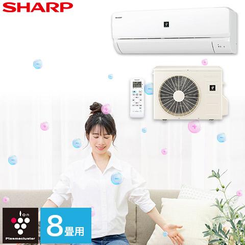 プラズマクラスター7000搭載 SHARP シャープ 冷暖房ルームエアコン おもに8畳用 マーケティング 2.5kw ハイクオリティ AC-2508C 2019年モデル 室外機 室内機 リモコン