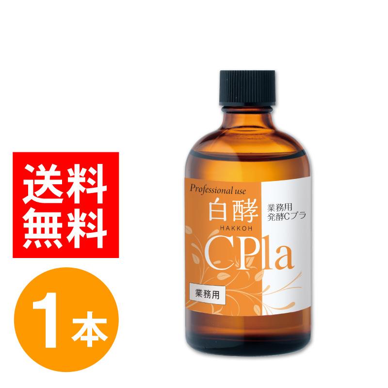 【業務用】白酵Cプラ 1本