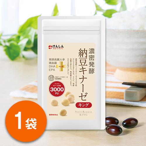 【初回限定】納豆キナーゼキング お試しハーフサイズ 30粒(約15日分) 1袋 けんしん サポートサプリ ナットウキナーゼ