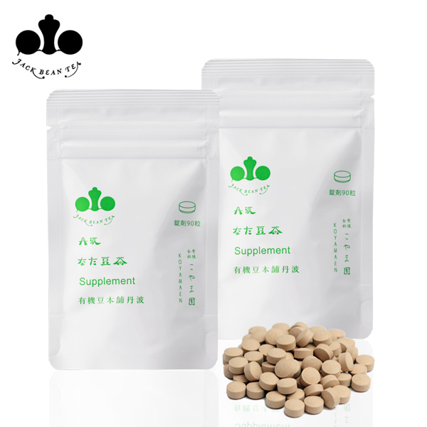Activity tea and supplements the tablets 90 tablets] × 2 bag set