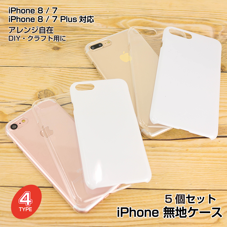 Nativecreation Iphone Plain Fabric Hardware Case Plastic Diy Craft Handicraft Cover Smartphone Clear White Profit Rakuten Global Market