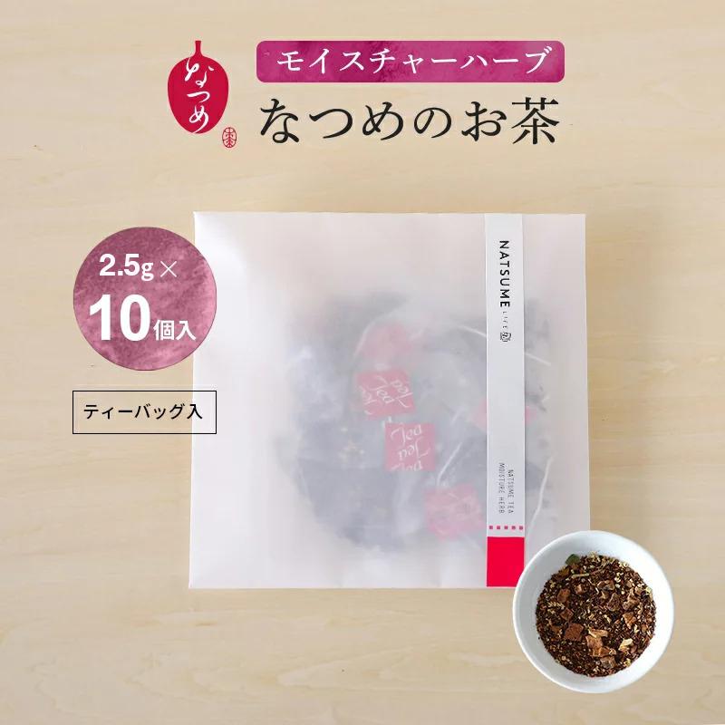 10個入り 国産なつめと美容をサポートするハーブをブレンドしました 水出しも出来るので これからの季節におすすめのハーブティーです ポイント5倍 9 4 20:00~9 11 01:59 モイスチャーハーブ 乾燥が気になる方に なつめのお茶 MOISTURE HERB 3g×10個入り ルイボスティー ナツメ茶 なつめ茶 ノンカフェイン 冷え性 薬膳茶 全商品オープニング価格 プレゼント 国産 無添加 ナツメ 健康茶 ティーバッグ 物品 ギフト