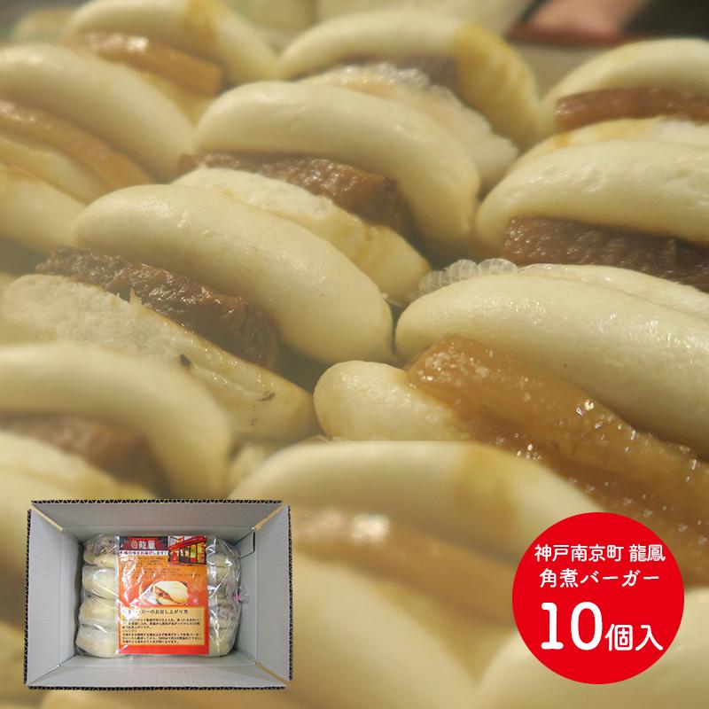 【送料無料】 神戸南京町 龍鳳 角煮バーガー 100g×10個 SS-057 惣菜 お肉 点心 ギフト お歳暮 お取り寄せ 特産 手土産 お祝い ギフト 御歳暮 セット おすすめ 贈答品