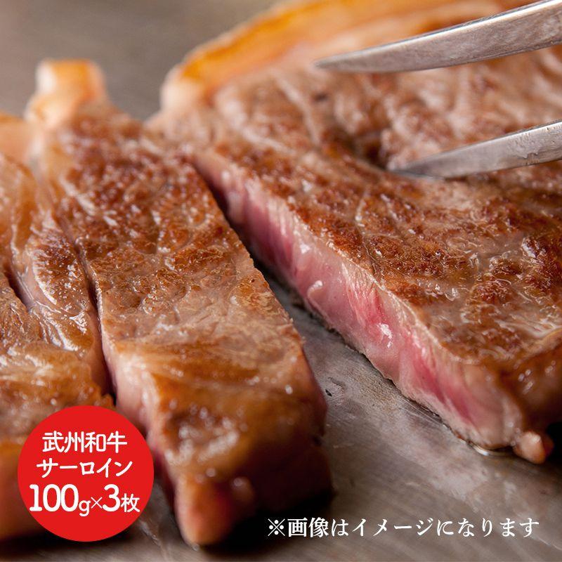 【送料無料】埼玉 武州和牛 サーロインステーキ 300g(約100g×3枚) SK003 お肉 ギフト お取り寄せ 特産 手土産 お祝い ギフト セット おすすめ 贈答品 内祝い お礼 2020 お取り寄せグルメ