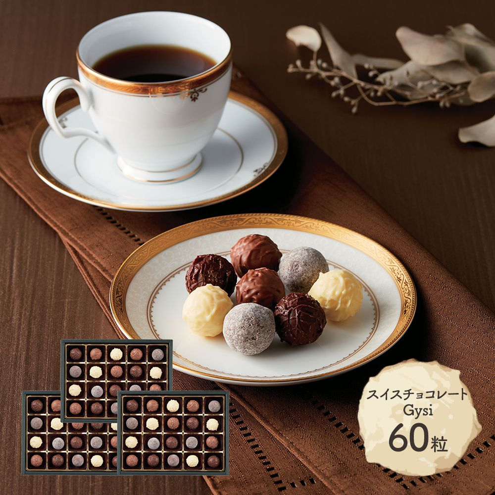 【送料無料】スイスチョコレート Gysi 20粒 3箱 計60粒 SK1124 洋菓子 製菓 デザート スイス ベルン お取り寄せ 特産 手土産 お祝い 詰め合せ おすすめ 贈答品 内祝い お礼 2020 お取り寄せスイーツ