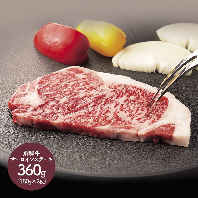 【送料無料】 岐阜 飛騨牛サーロインステーキ 和牛 牛肉 プレゼント SK1552 ギフト お取り寄せ 特産 手土産 お肉 おすすめ 贈答品 内祝い お礼 2020 お取り寄せグルメ