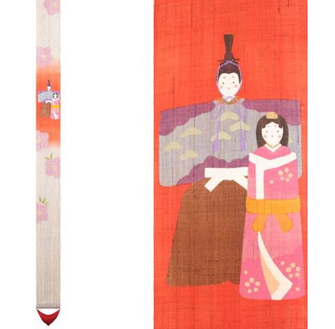 【京都洛柿庵】 桃の節句飾り細タペストリー 立雛