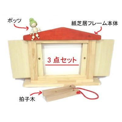 ☆国産【HUG HUG】はぐはぐ☆お話しの館(紙芝居フレーム)木の指人形セット