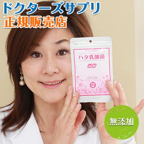 ハタ乳酸菌 LCH 善玉菌を増やして腸を元気に 送料無料 2g×7包 1包入り 健康美人 日本正規品 腸内環境の対策に FDA承認 受賞店 毎朝すっきり お試しパック お肌ツルツル
