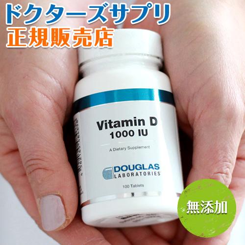 全米医師がNO1に支持するサプリメント カルシウムの吸収を助けたり筋肉の収縮をスムーズに 活性型ビタミンD ダグラスラボラトリーズ 予約販売品 カルシウムの吸収を補助 100粒 10P03Dec16 ビタミンD メイルオーダー
