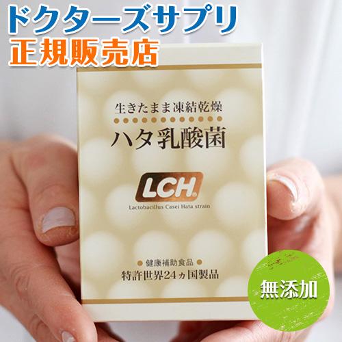 送料無料 ハタ乳酸菌 日本 LCH 高級な 60g 2g×30包入り FDA承認