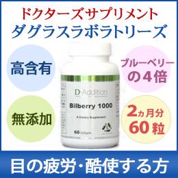 Bilberry 1000 10P05July14