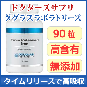 Time release iron (iron supplements)